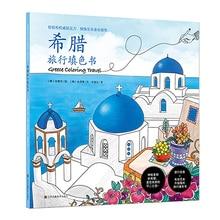108 страниц, как секретный сад, греческое путешествие на Санторини, Inky Hunt, раскраска для взрослых, детей, граффити, рисование, книга для рисования