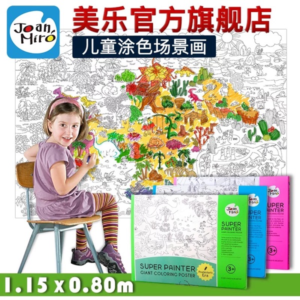 1pc 115*80cm super painter giant coloring poster drawing educational ...