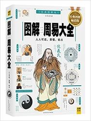 Das buch von änderungen mit bild erklärt Chinesischen divination Philosophie buch das erste buch zu lernen Chinesische kultur