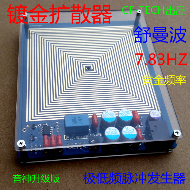7.83HZ (Shu Manbo) Extremely Low Frequency Pulse Generator (Japanese Version of Voice of God Upgrade) shanghai chun shu chunz chun leveled kp1000a 1600v convex plate scr thyristors package mail