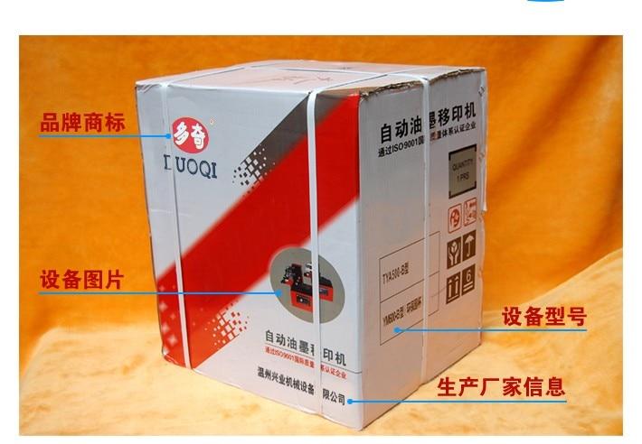 date pad printer machine 7_conew1