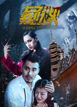 《疑魂》2017年中国大陆,泰国悬疑,惊悚,冒险电影在线观看