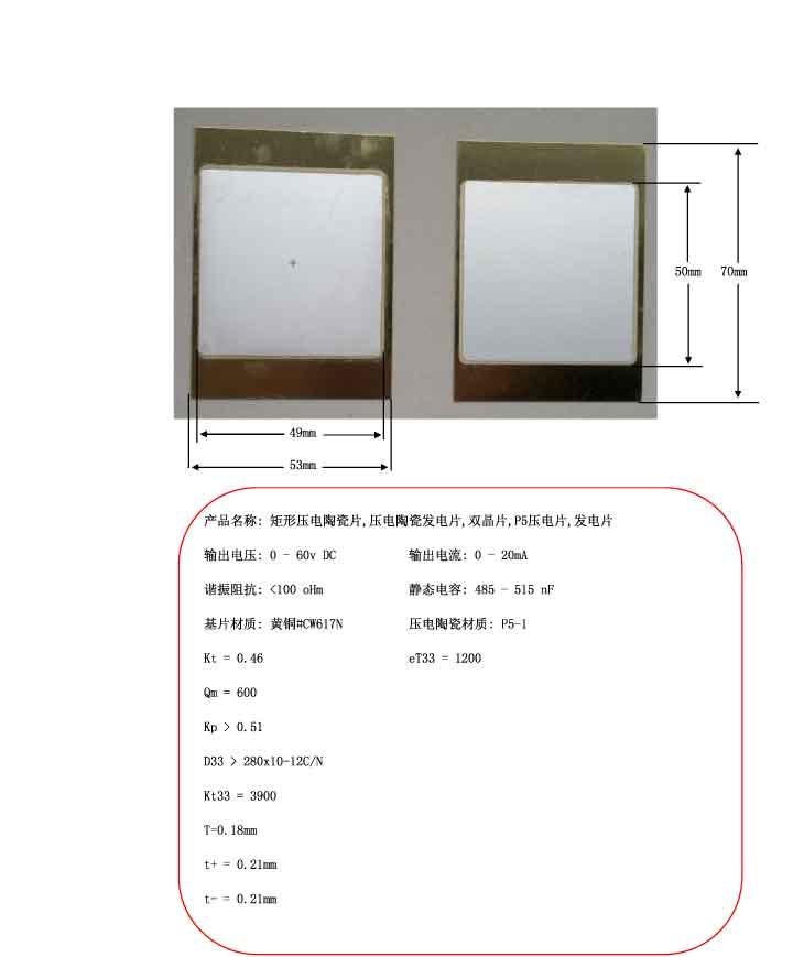 70*53 rectangular piezoelectric ceramics, piezoelectric ceramic piece, piezoelectric bimorph, P5, power chip ceramic 3 piece nesting