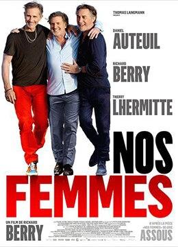 《咱的女人》2015年法国剧情,喜剧电影在线观看