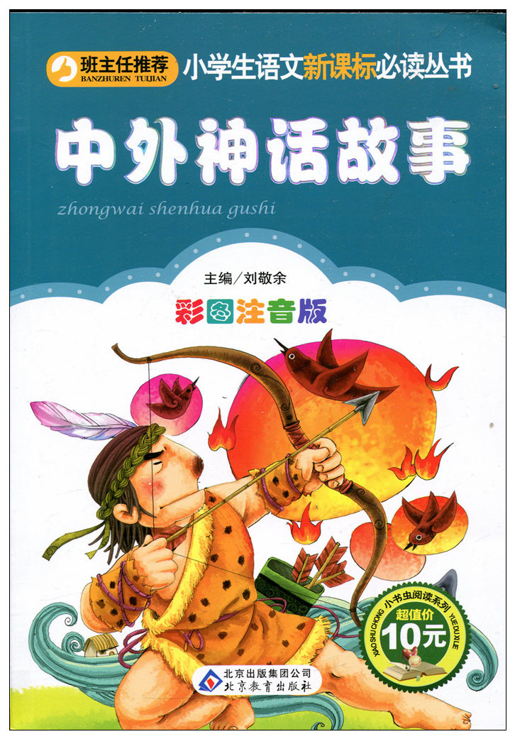 Chinese And Foreign Fairy Tale Short Stories Learning Mandarin Pin Yin Love Books For Kids And Start Learners,easy Version