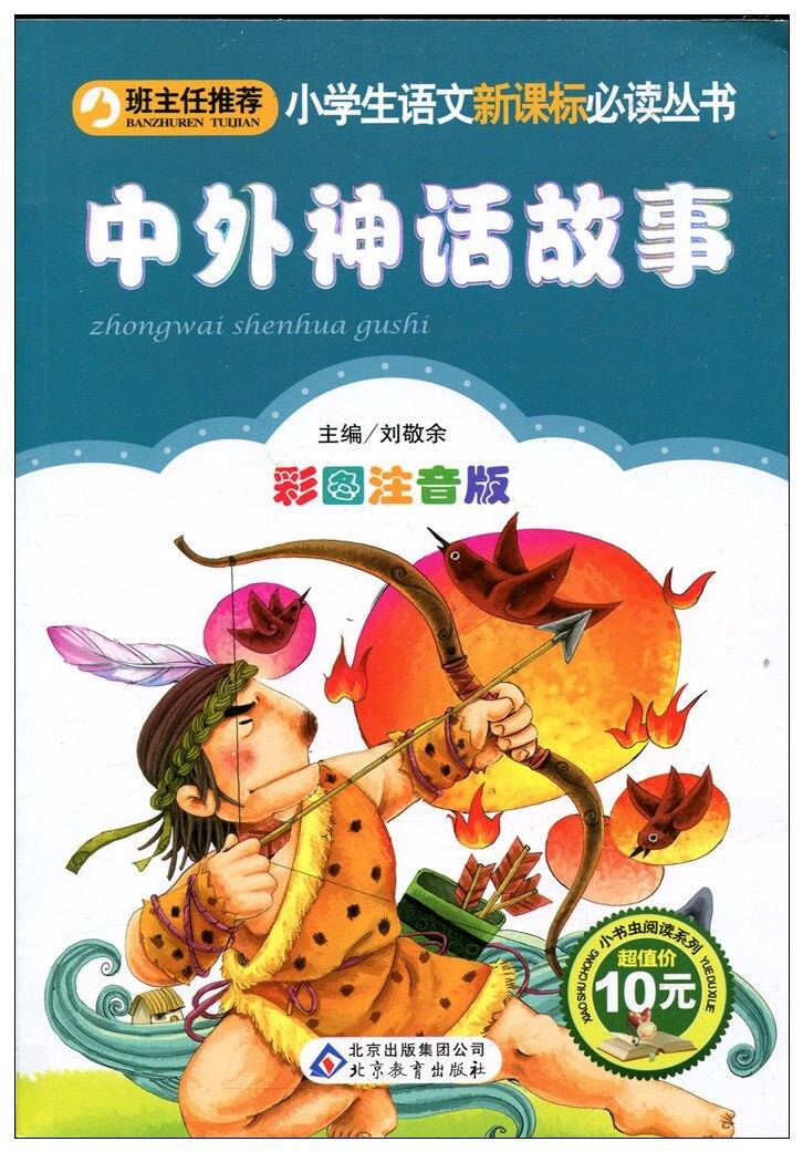 Chinesischen und ausländischen Märchen Kurzgeschichten Lernens Mandarin pin Yin Liebe Bücher für Kinder und beginnen Lernenden, einfach Version