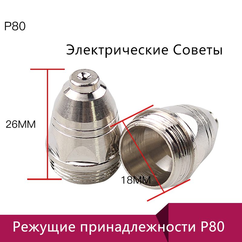 Tools : P-80 high quality P80 CNC air plasma cutting torch accessories blade air nozzle electrode cutter high quality hafnium