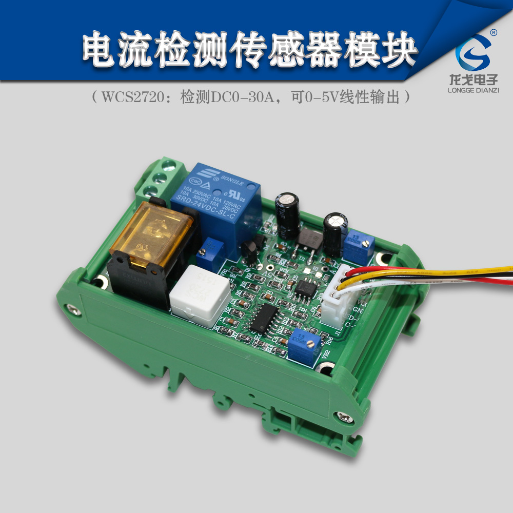 WCS2720 12V current detection sensor module short circuit / over current protection 0-30A DC wcs1600 hall current sensors measuring 100a short circuit overcurrent protection module