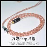 6N OCC copper Headphone Upgrade Line MMCX 0.78MM 2PIN QDC