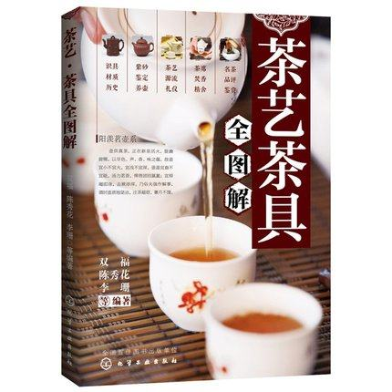 All kinds of tea tips guide , Tea Culture Books , Chinese tea ceremony Books стоимость