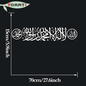 Image 3 - 70*15 Cm Mới Hồi Giáo Allah Muhamed Shahadah Dán Xe Hơi Hồi Giáo Nghệ Thuật Thư Pháp Thiết Kế Vinyl Decal Chống Nước Đề Can Xe Ô Tô tạo Kiểu Tóc