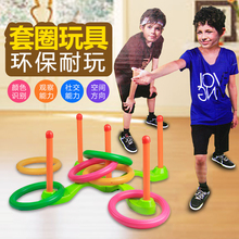 Throwing Rings Games Kids Outdoor Sports Fun Toy Ferrule Family Activity
