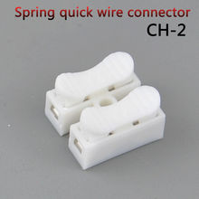 10PCS CH-2 Press type 2 pin spring quick cable connector wire connector terminal
