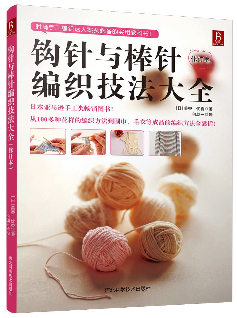 Crochet Hooked Need And Knitting Needle Knitting Book Pattern Weave Skill Textbook