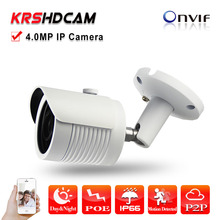 MINI 4.0MP IP Camera H.265/H.264 FULL HD 2688*1520 POE outdoor bullet waterproof onvif2.4 security CCTV camara de seguridad