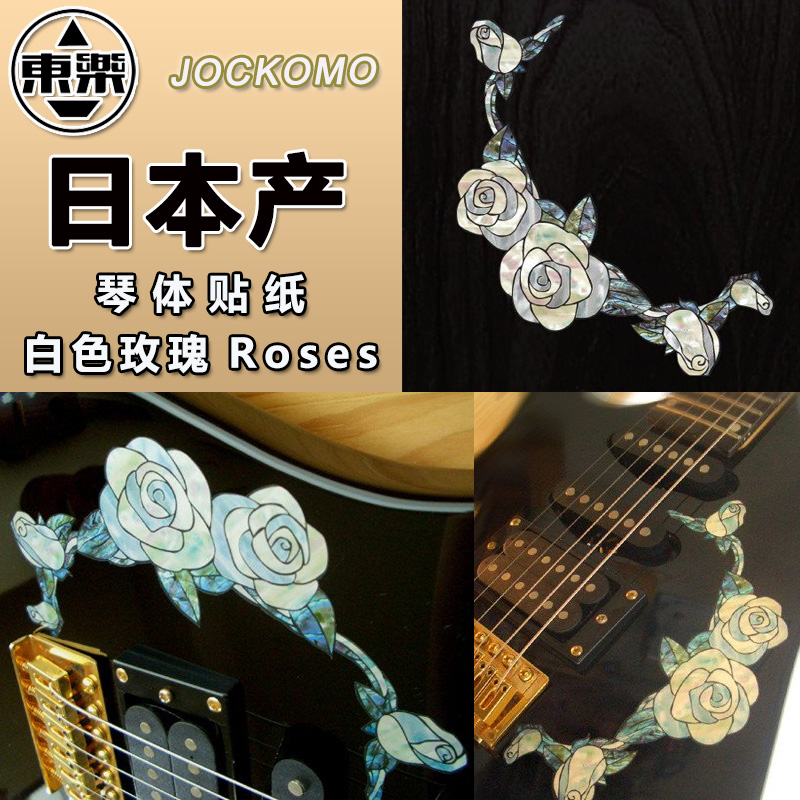 Inlay Sticker Decal White Roses for Guitar Bass Body, Made in Japan inlay sticker decal guitar headstock diamond hatch gold white