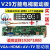 Original Lokhua Four In One TV Driver Board HD HDMI TV V29 TV Board T VST29