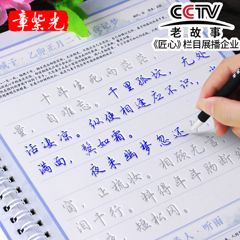 8pcs/set Three Character Primer The Analects Of Confucius Chinese Calligraphy Copybook For Exercises Calligraphy Practice Book
