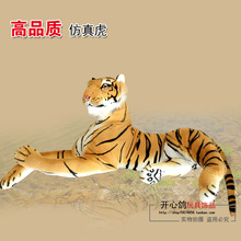 Tiger toy artificial animal plush toy doll furniture ultralarge about 1.25m huge tiger toy