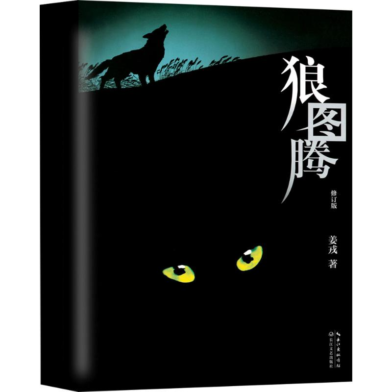 The Wolf Totem (Revised Edition) (Chinese Edition) Paperback Chinese Famous Novel (no Pinyin) by Jiang Rong the taste of home cooking cold dishes stir fried dishes and soup chinese home recipes book chinese edition step by step
