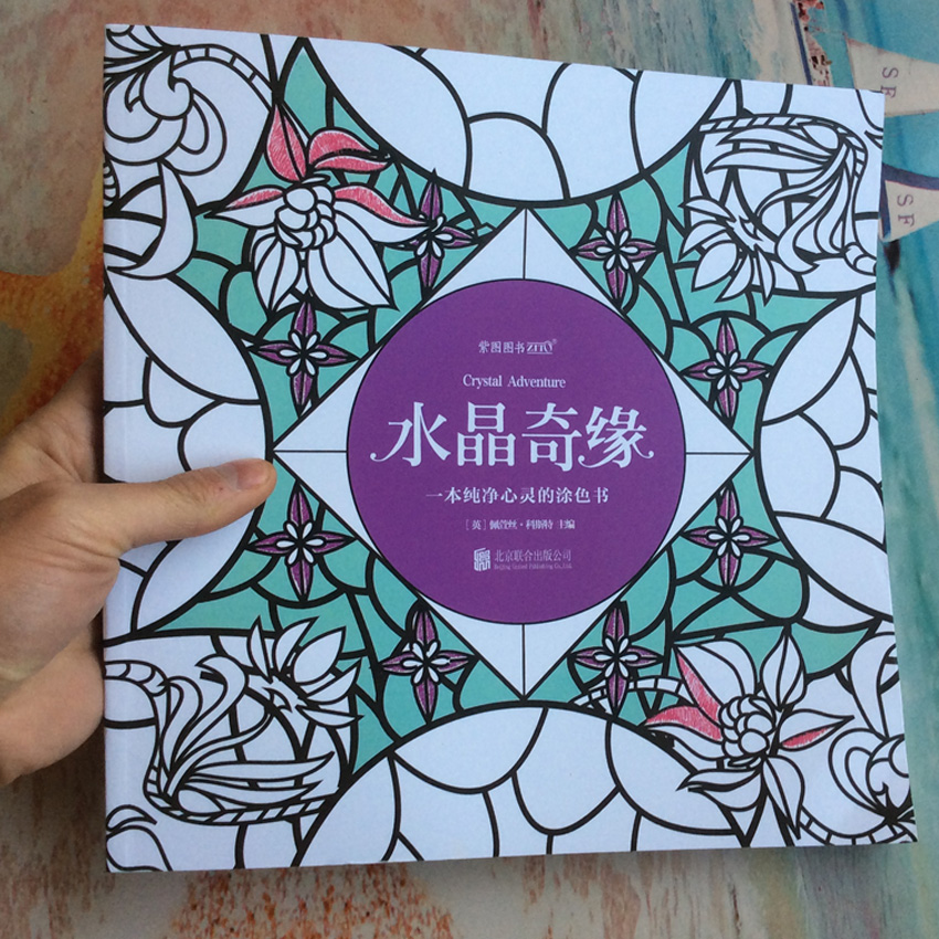 132 Pges Crystal Adventure A Soul Coloring Book Graffiti Drawing Panting Book For Children Adult Relieve Stress Colouring Books