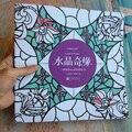 132 Pges Crystal adventure a Soul книжка-раскраска граффити Рисование Пантинг книга для детей для взрослых снятие стресса раскраски