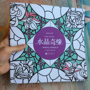 Image 1 - 132 Pges Crystal adventure a Soul coloring book graffiti drawing panting book for Children Adult Relieve Stress colouring books
