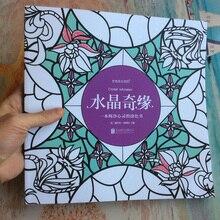 132 Pges קריסטל הרפתקאות נשמה צביעת ספר גרפיטי ציור מתנשף ספר לילדים למבוגרים להקל על לחץ ספרי צביעה