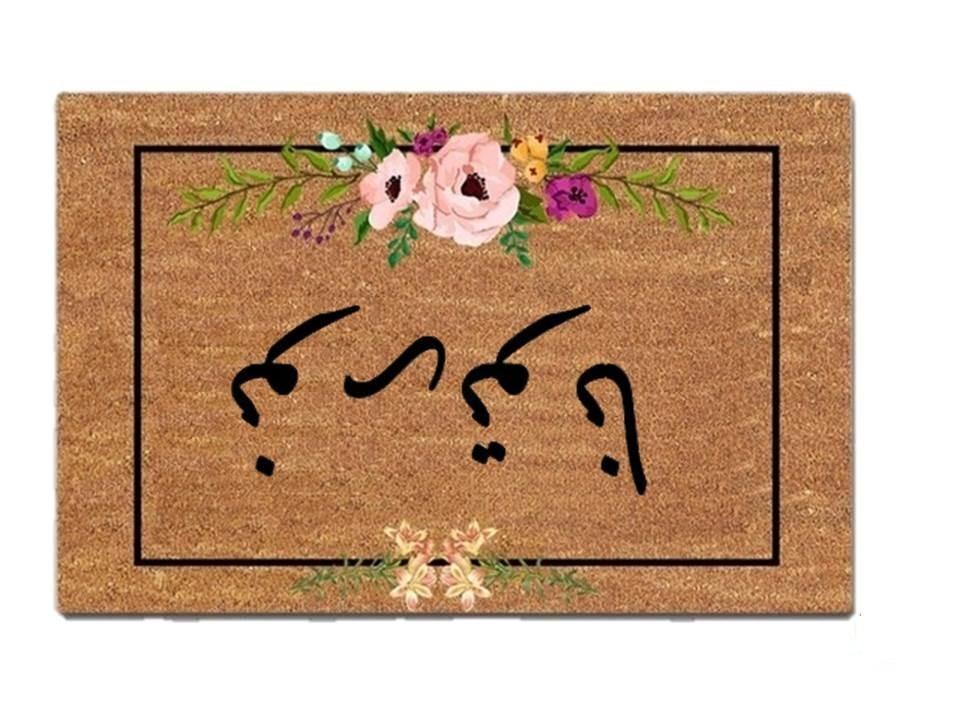 Door Mat Entrance Mat arabic Welcome flowers Non slip Doormat 18x30 Inch Machine Washable Non woven Fabric in Mat from Home Garden