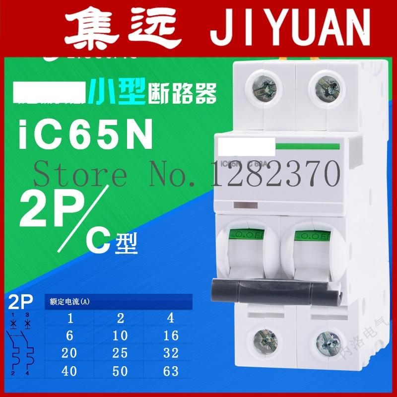 [ZOB] original miniature circuit breakers open space IC65N C type 2P 1 2 4 6 10 16 20 25 32..63A  --3pcs/lot[ZOB] original miniature circuit breakers open space IC65N C type 2P 1 2 4 6 10 16 20 25 32..63A  --3pcs/lot