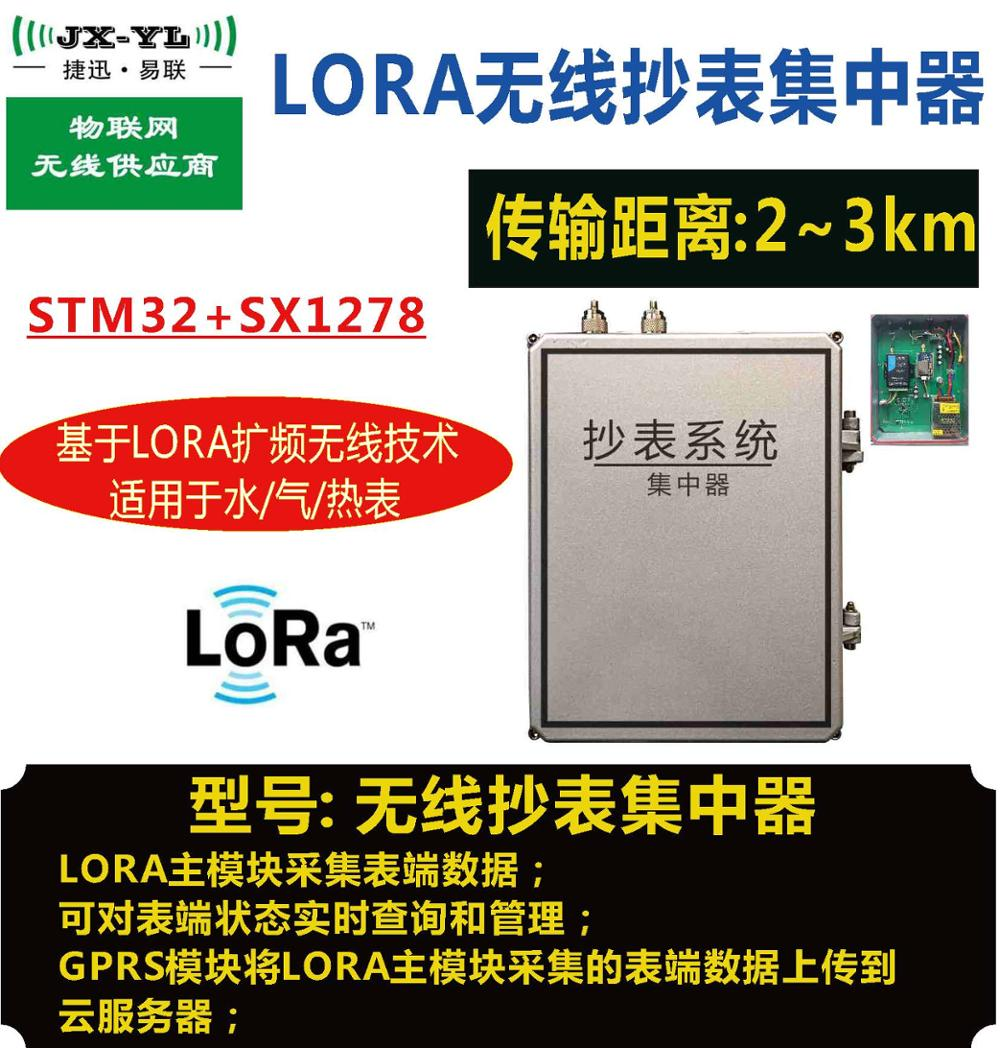 US $888 88 |LoRa wireless meter reading system centralized controller  gateway STM32 LoRa GPRS (or 4G)-in Network Cards from Computer & Office on