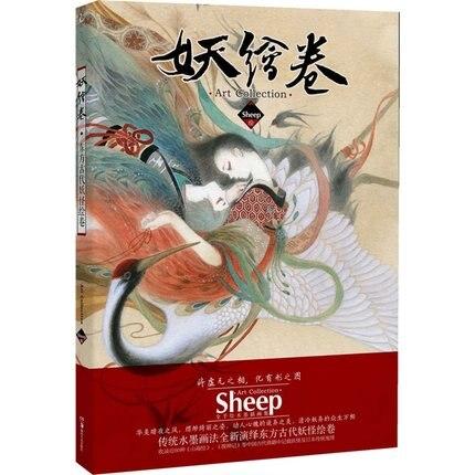 Collection d'art mouton/aquarelle peinture à main levée encre illustration style peinture livre