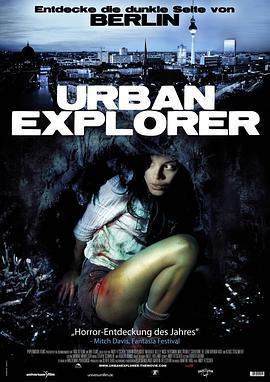 城市探险者
