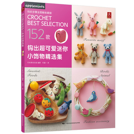 цена на New Arrival 152 Patterns Weave lovely Cute Mini Accessories DIY Crochet Knitting Book for adult Chines edition