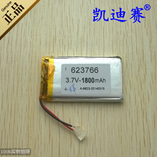 3 7V 623766 polymer lithium battery 1800mAh recorder LED sound box toy Rechargeable Li ion Cell