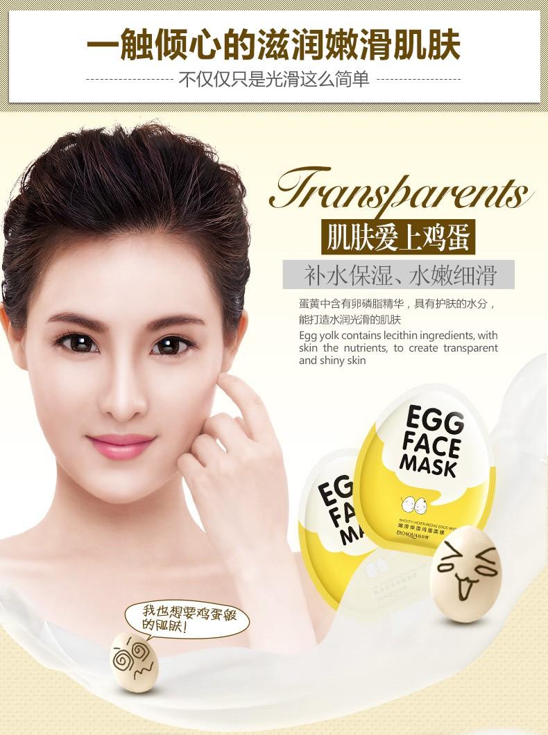 BIOAQUA Egg Facial Masks Oil Control Brighten Wrapped Mask Tender Moisturizing Face Mask  Skin Care moisturizing mask 5
