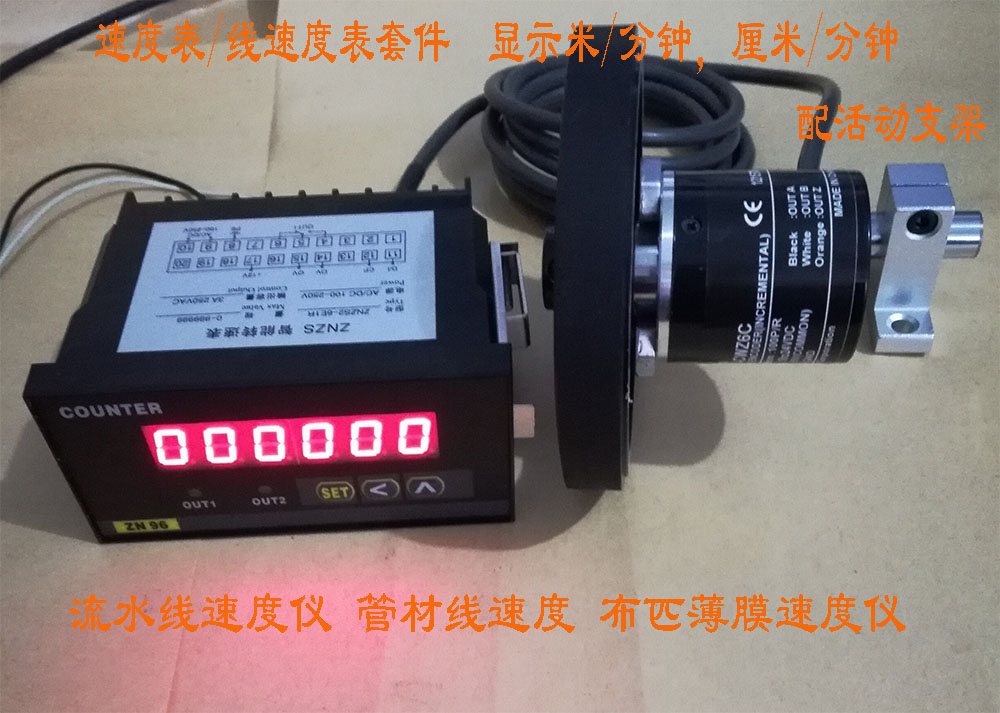 linear speed meter cloth film linear speedometer to display line speed  movable bracket znzs2-6e1r