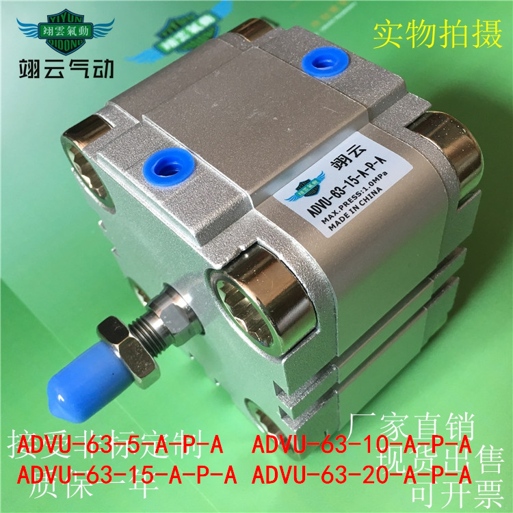ADVU-63-5-A-P-A ADVU-63-10-A-P-A ADVU-63-15-A-P-A ADVU-63-20-A-P-A YIYUN Type ADVU Thin type Double acting cylinder