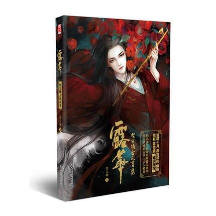 louhua zhijiantang pinturas belas mao pintado jogo ilustracao 01