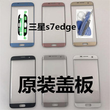 For Samsung s7 edge G935F G935A LCD display outer touch panel screen glass replacement Front Glass Lens Stickers