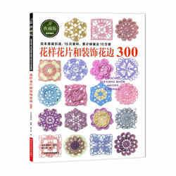 Nowa japońska szydełko dziania książka/oryginalne kwiat zrobiony na szydełku i wykończenia i rogu 300 sweter na drutach wzór książki| |   -