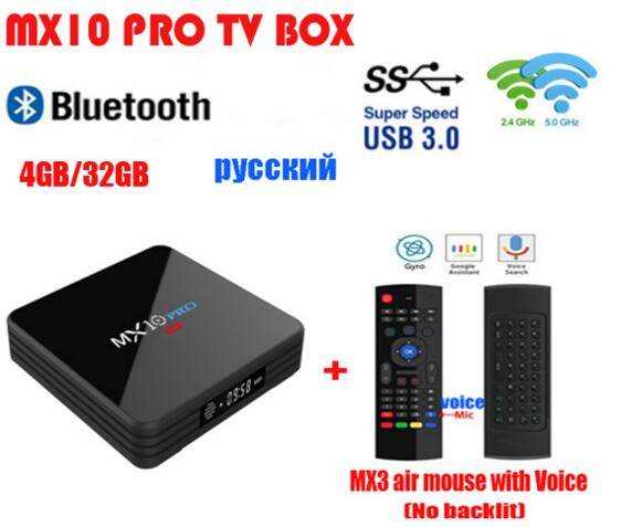 MX10 PRO TV Box Android 9 0 4GB 32GB optional air mouse 2 4G 5G WiFi