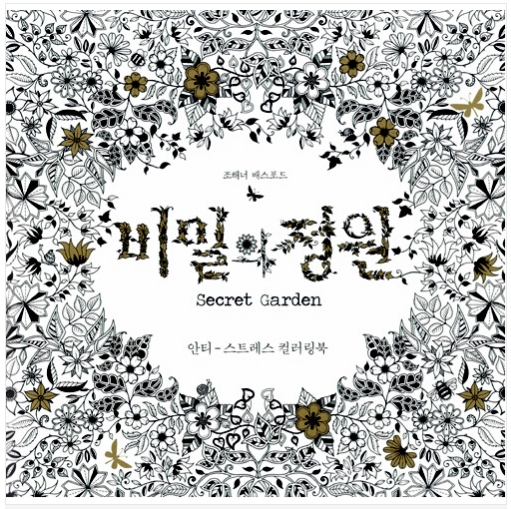 2015 Korean version Secret Garden Inky Hunt Coloring Book Children Adult Relieve Stress Kill Time Painting Drawing Books 12 color pencils the colorful secret garden style coloring book for children adult relieve stress graffiti painting drawing book
