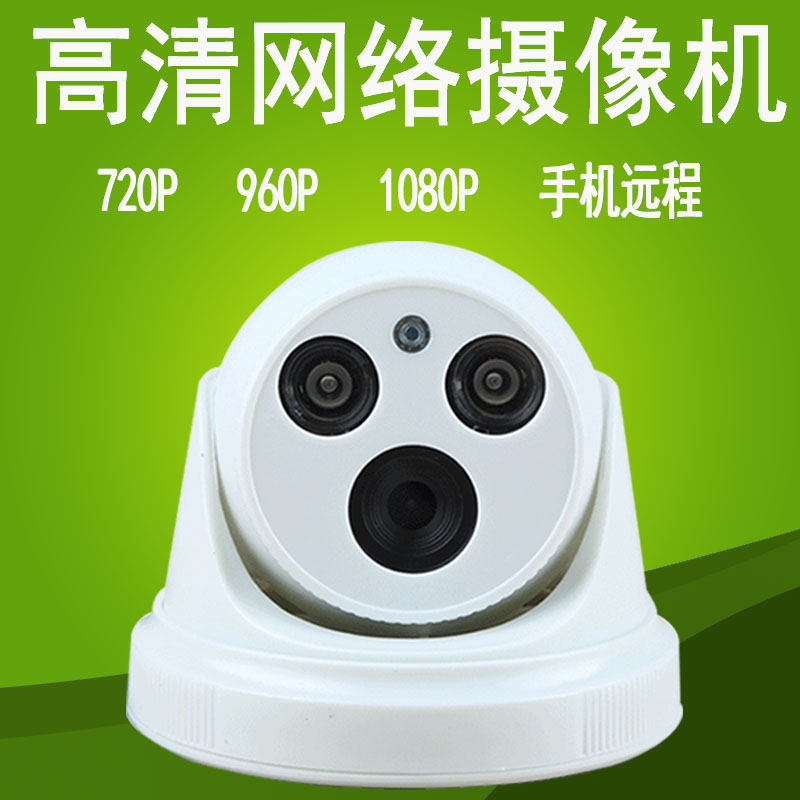 Wide angle dome network surveillance camera home HD digital 1 million 300 thousand mobile phone remote monitoring 720p million high definition network camera 130w digital surveillance camera ip home camera mobile phone remote