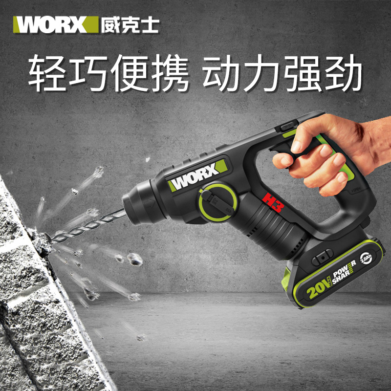 Wu380/380.9 wireless impact drill power tool light charging electric hammer lithium battery