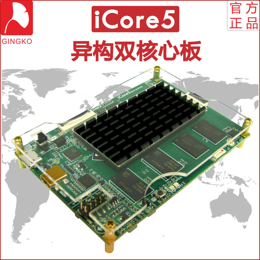 iCore5 Heterogeneous Dual Core Board ARM FPGA Architecture ARM FPGA Development Board sensor module