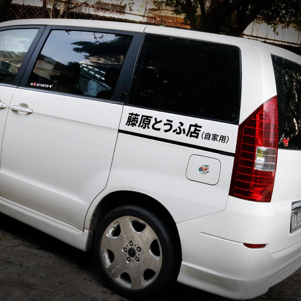 1PC Vinyl JDM Japanese Kanji Initial D Drift Turbo Euro Fast Car Sticker Decal