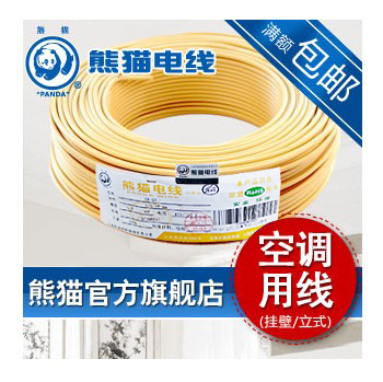 Panda electrical wire cable flame-retardant cable zr-bv4 single core wire household electrical wire air conditioning electrical
