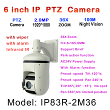 IR 100M 36X Optical Zoom 2MP Network PTZ IP High Speed Dome Camera With Alarm&Wiper, Outdoor Network Security PTZ Camera ONVIF