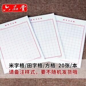 Image 2 - ليو بينتانج 5 قطعة/المجموعة القلم الخط ورقة الصينية حرف الكتابة شبكة مربع كتاب تمرينات للمبتدئين للممارسة الصينية
